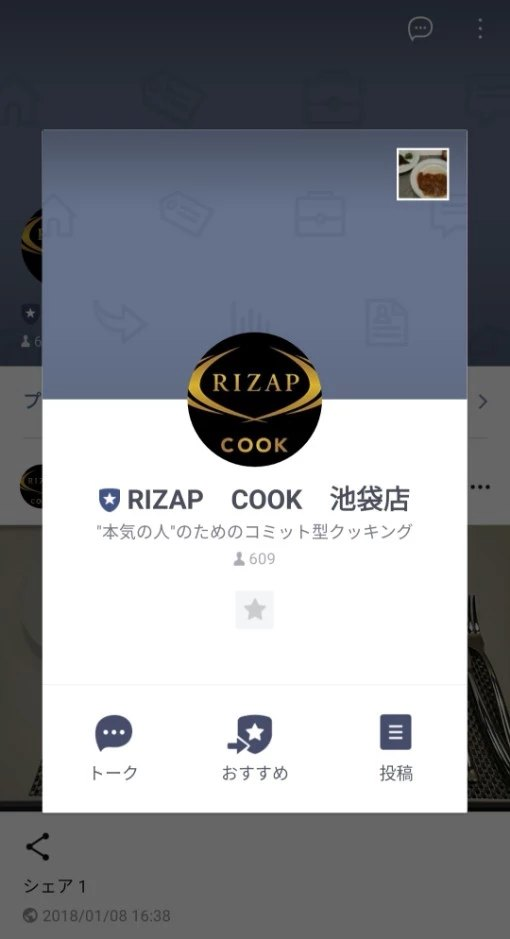 rizapcook-counseling