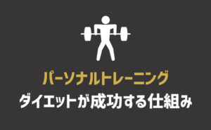 personaltraining-diet