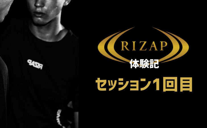 rizap-session1