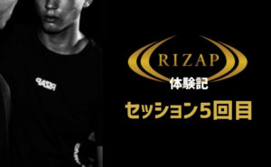 rizap-session5